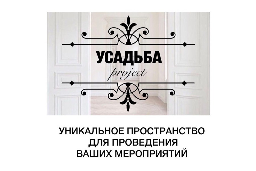 Усадьба Project